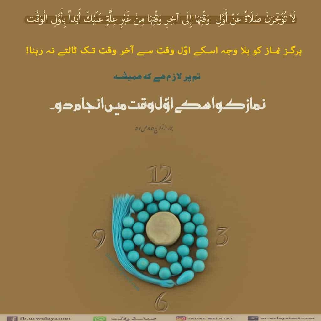 نماز؛ اوّل وقت
