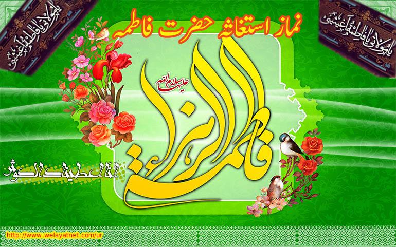 نماز استغاثہ حضرت زہراء سلام اللہ علیھا