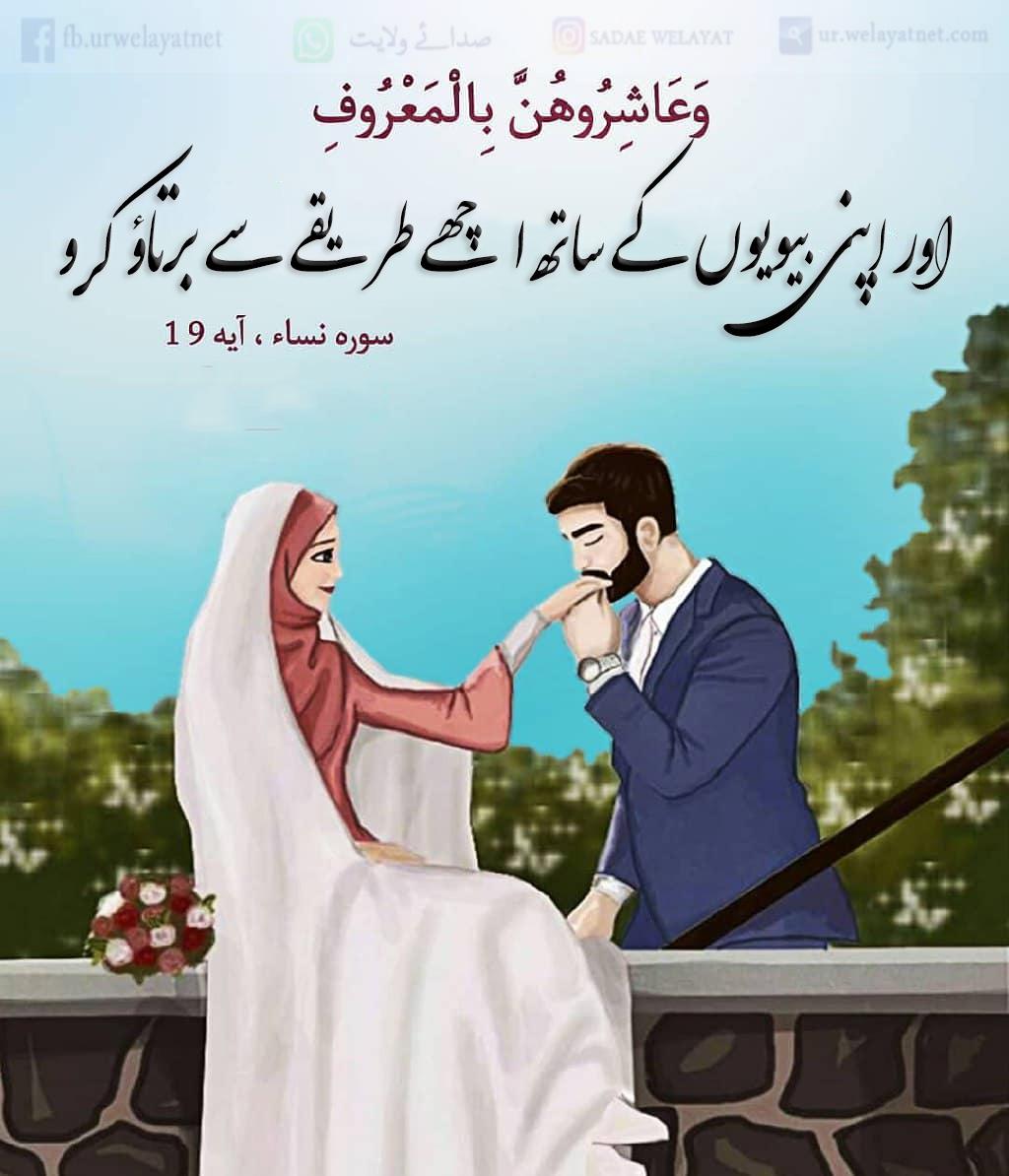 بیویوں سے اچھا برتاؤ