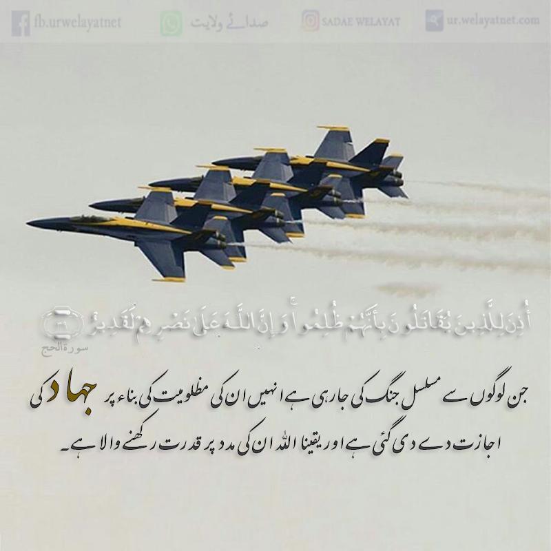 جہاد کی اجازت دے دی گئی ہے