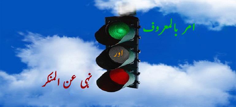 امر بالمعروف اور نہی عن المنکر کے معنی