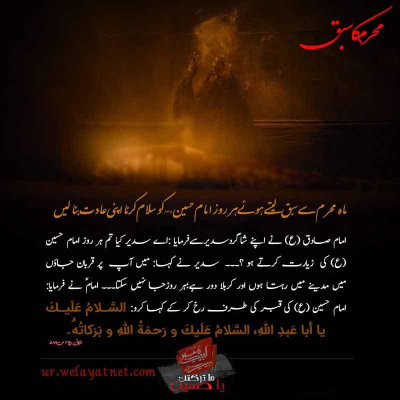 امام حسین(ع) کی آسان ترین زیارت