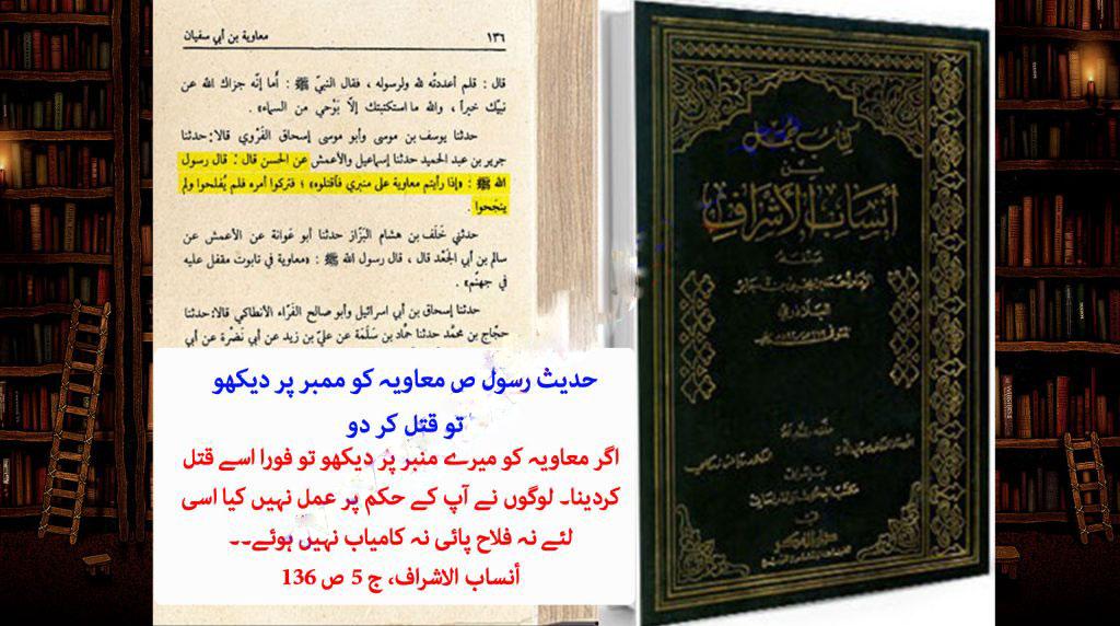 معاویہ کو منبر پر دیکھو تو قتل کر دو/بنی امیہ بد ترین حکمران