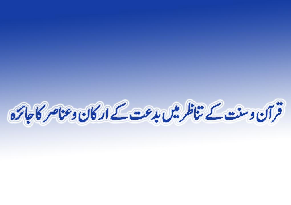 قرآن و سنت کے تناظر میں بدعت کے ارکان وعناصر کا جائزہ