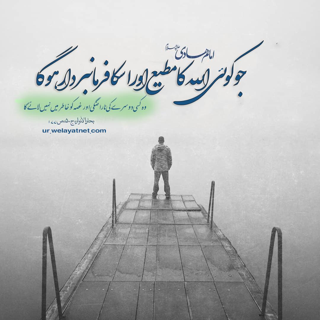 اللہ کا مطیع+عکس نوشتہ