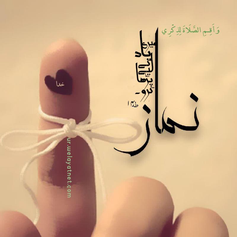 نماز یاد خدا