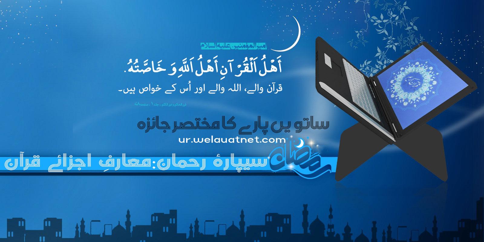 سیپارۂ رحمان:معارف اجزائے قرآن: ساتویں پارے کا مختصر جائزہ
