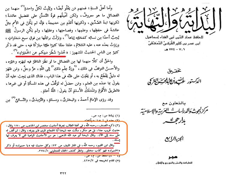 «اپنے دین کا ایک تہائی حصہ عائشہ سے لو» اس عبارت پر سنی علماء کے بیانات