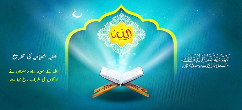 اللہ کے مہینہ ماہ رمضان نے لوگوں کی طرف رخ کیا ہے - خطبہ شعبانیہ کی تشریح