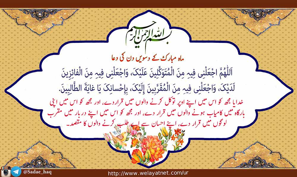 دسویں رمضان کی دعا کی مختصر شرح