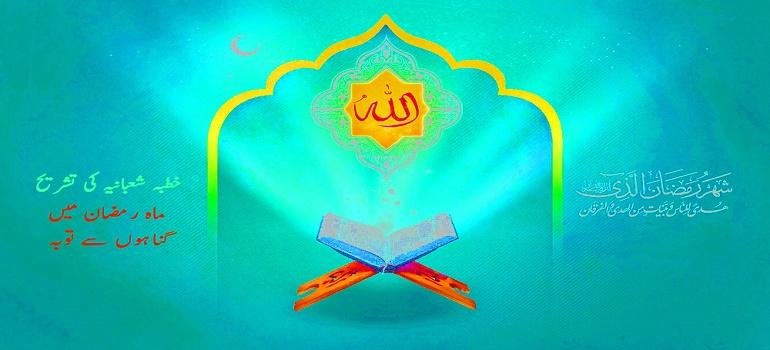 ماہ رمضان میں گناہوں سے توبہ - خطبہ شعبانیہ کی تشریح