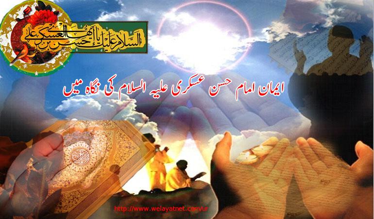 ایمان  امام حسن عسکری علیہ السلام کی نگاہ میں