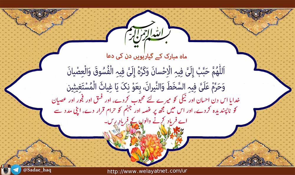 گیارہویں رمضان کی دعا کی مختصر شرح
