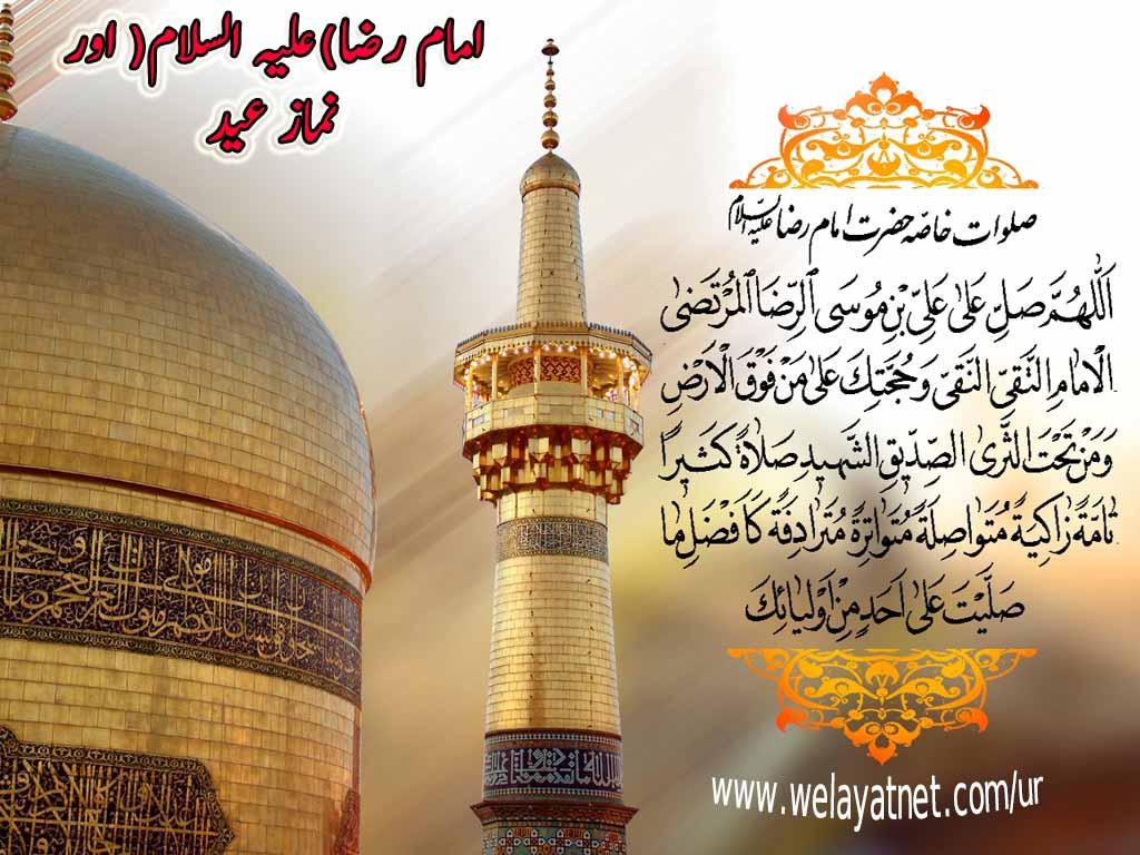 امام رضا(علیہ السلام) اور نماز عید
