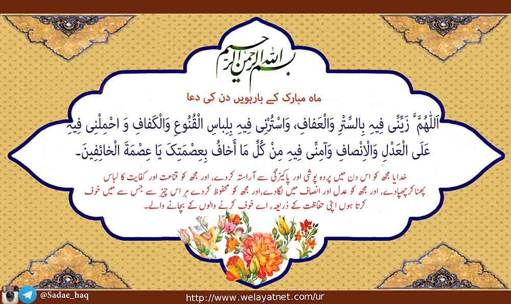 بارہویں  دن کی دعا کی مختصر شرح