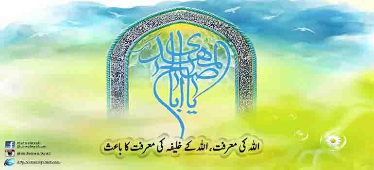 اللہ کی معرفت، اللہ کے خلیفہ کی معرفت کا باعث