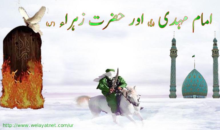 امام مہدی (عج) اور حضرت زہراء (س)