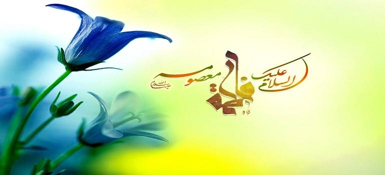 حضرت فاطمہ معصومہ سلام اللہ علیھا کا مختصر تعارف