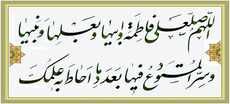 شکر انسانی فطرت کا تقاضا، حضرت فاطمہ زہرا (سلام اللہ علیہا) کے خطبہ کی تشریح