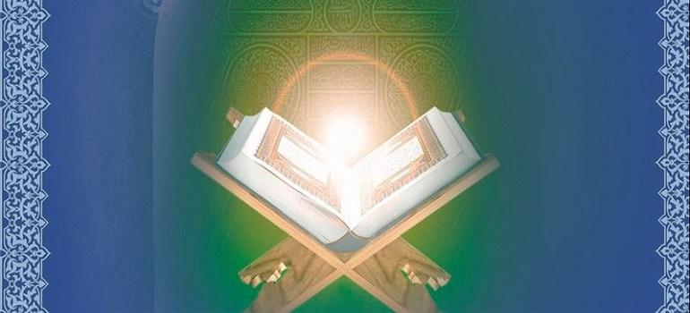 دین، قرآن کریم کی روشنی میں