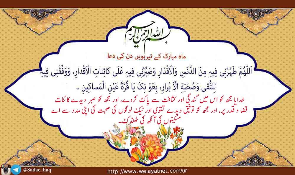 تیرہویں رمضان کی دعا کی مختصر شرح