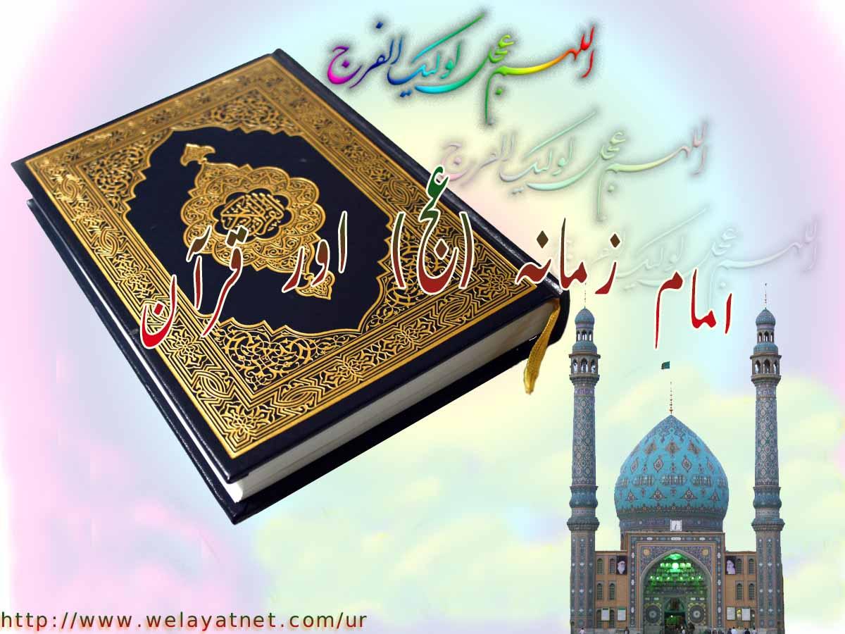 امام زمانہ(عجل اللہ تعالی فرجہ الشریف) اور قرآن