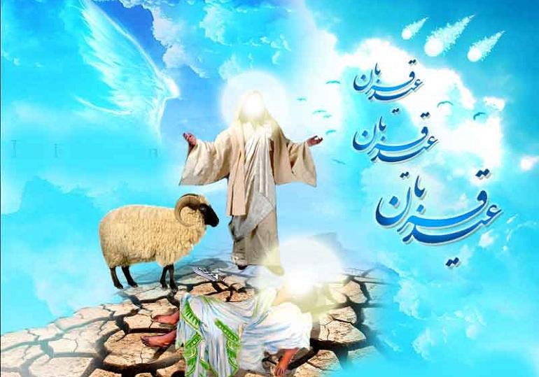 حضرت اسماعیل کی قربانی کا واقعہ