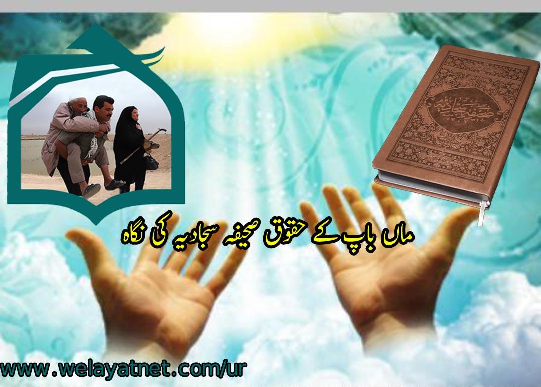 ماں باپ  کے حقوق صحیفہ سجادیہ کی نگاہ میں