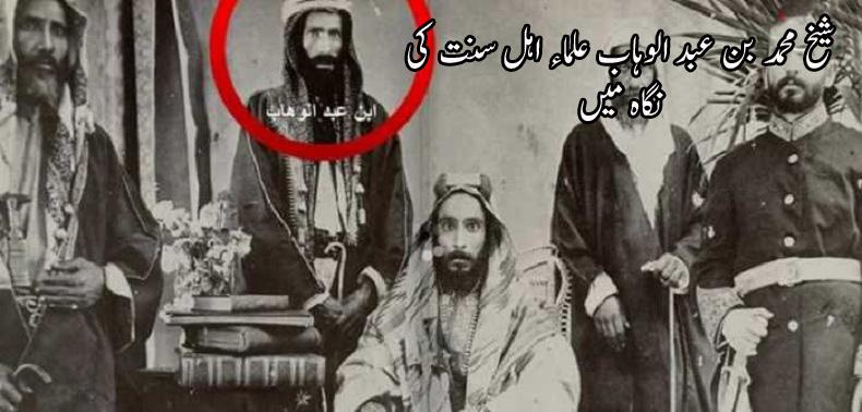 شیخ محمد ابن عبد الوہاب علماء اہل سنت کی نگاہ میں