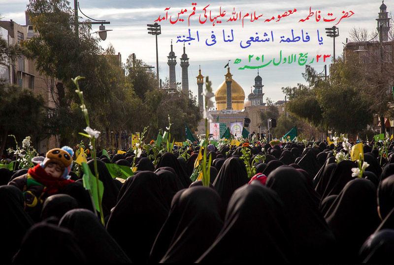 حضرت فاطمہ معصومہ سلام اللہ علیہا کی قم میں آمد