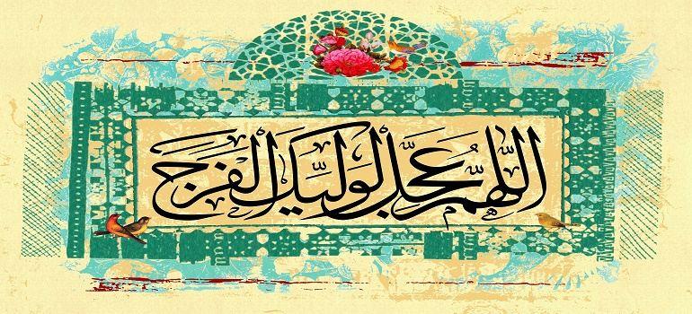 زمین پر امام زمانہ (علیہ السلام) کی حکومت، قرآن و حدیث کی روشنی میں