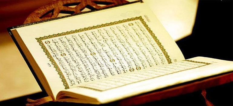 قرآن کریم سے فیضیاب ہونے کا ایک طریقہ