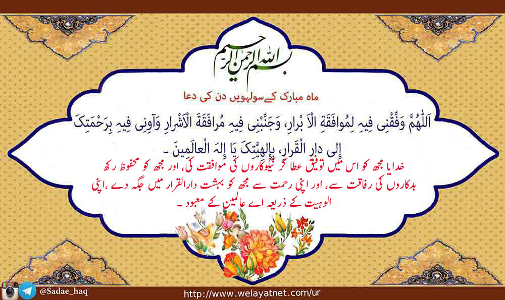 سولہویں رمضان کی دعا کی مختصر شرح