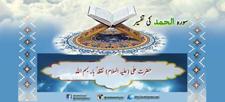 حضرت علی (علیہ السلام) نقطۂ باء بسم اللہ