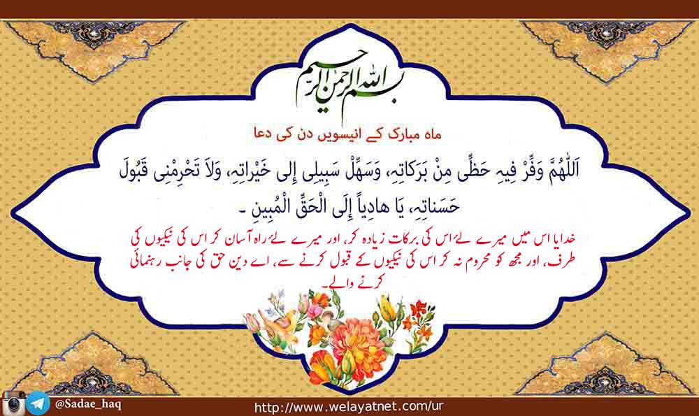 انیسویں رمضان کی دعا کی مختصر شرح