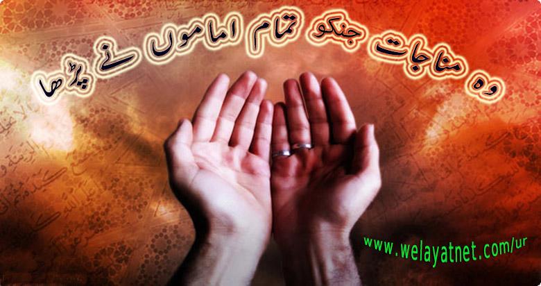 وہ مناجات جنکو تمام اماموں نے پڑھا