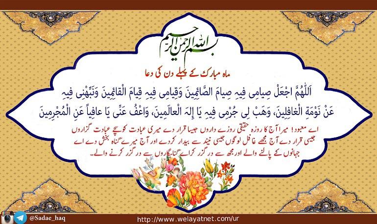 پہلی رمضان کی دعا کی مختصر شرح