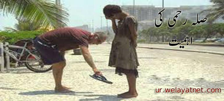 صلہ رحمی کی اہمیت