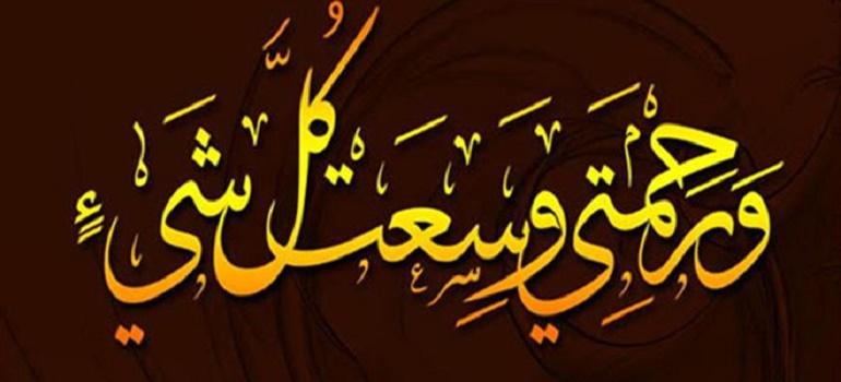دعا میں اللہ کو اس کی رحمت کا واسطہ دینا