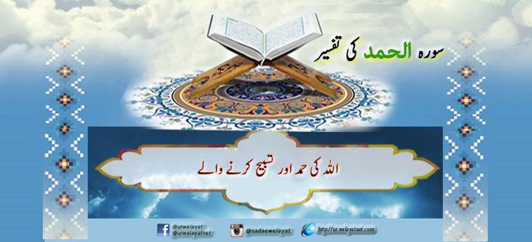 اللہ کی حمد اور تسبیح کرنے والے