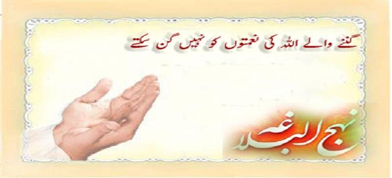 گننے والے اللہ کی نعمتوں کو نہیں گن سکتے