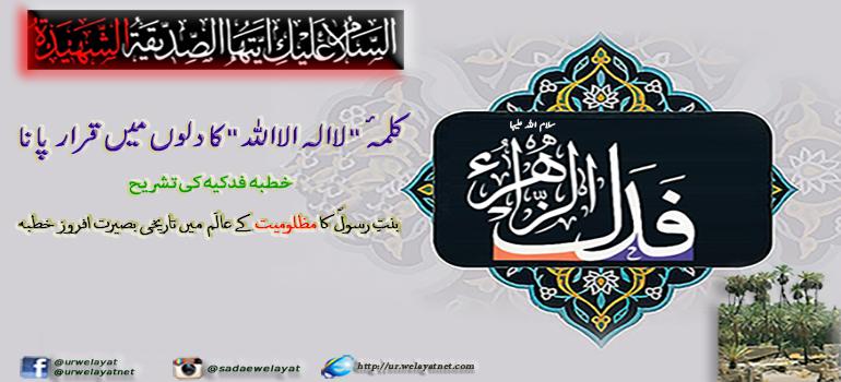 """کلمۂ """"لاالہ الااللہ"""" کا دلوں میں قرار پانا، خطبہ فدکیہ کی تشریح"""