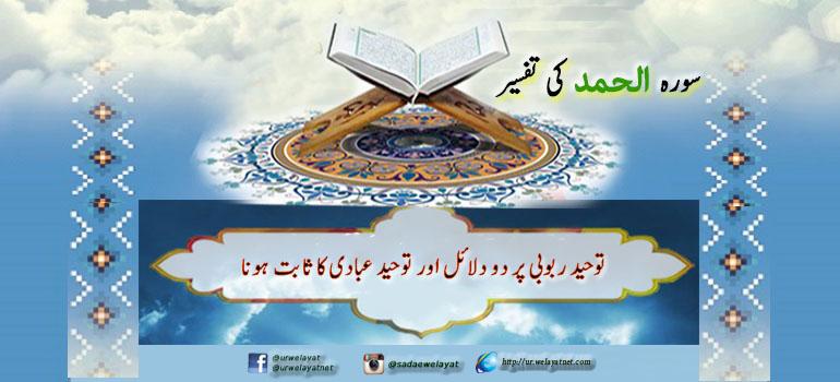 توحید ربوبی پر دو دلائل اور توحید عبادی کا ثابت ہونا