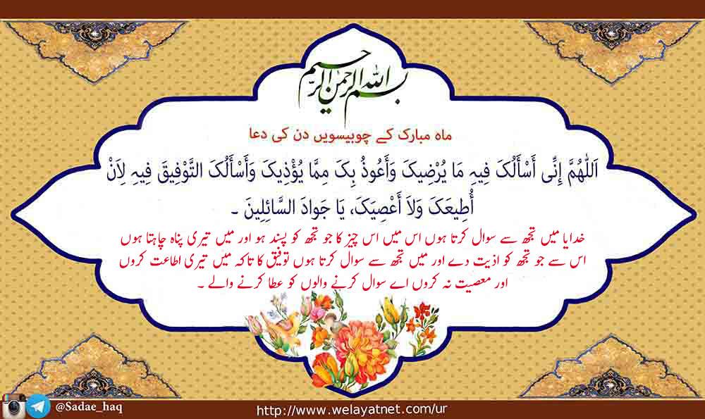 چوبیسویں رمضان کی دعا کی مختصر شرح