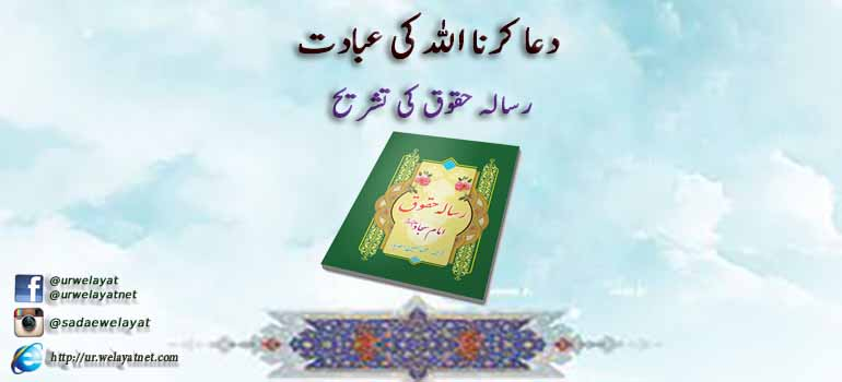 دعا کرنا اللہ کی عبادت، رسالہ حقوق کی تشریح