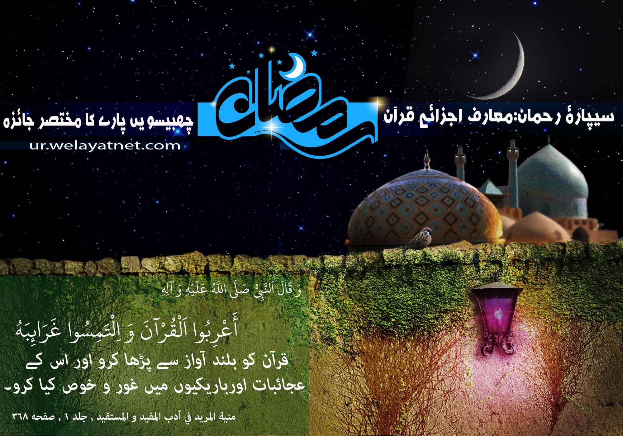 سیپارۂ رحمان:معارف اجزائے قرآن: چھبیسویں پارے کا مختصر جائزہ