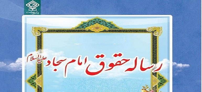 امام سجاد (علیہ السلام) کے رسالہ حقوق کا تعارف