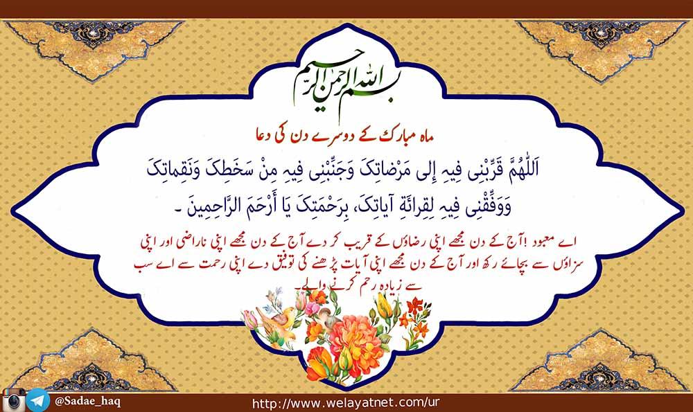 دوسری رمضان کی دعا کی مختصر شرح