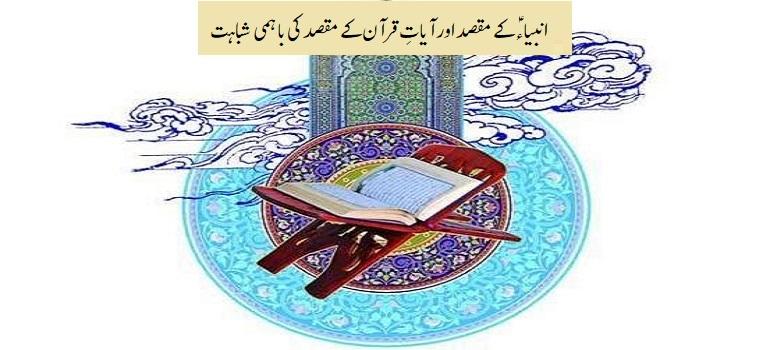 انبیاءؑ کے مقصد اور آیاتِ قرآن کے مقصد کی باہمی شباہت