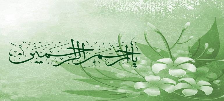 قرآن کریم میں رحمت رحمانیہ اور رحیمیہ